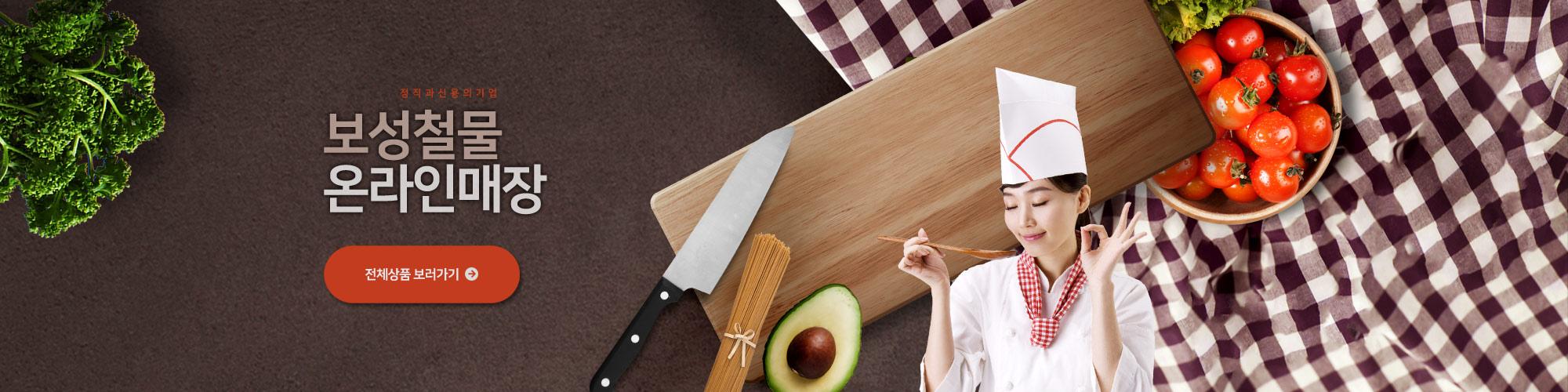 각종 요리에 사용되는 도구 특별전